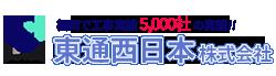 東通西日本株式会社