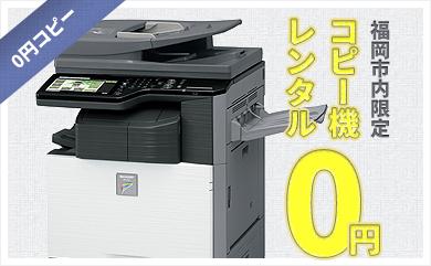 コピー機 レンタル 0円コピー 経費削減に
