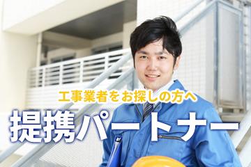 提携工事いたします 工事業者をお探しなら東通西日本