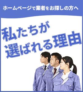 通信のことなら東通西日本におまかせください 工事実績5000社の安心