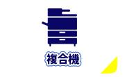 0円コピー機レンタル