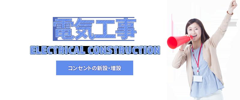 東通西日本の電気工事