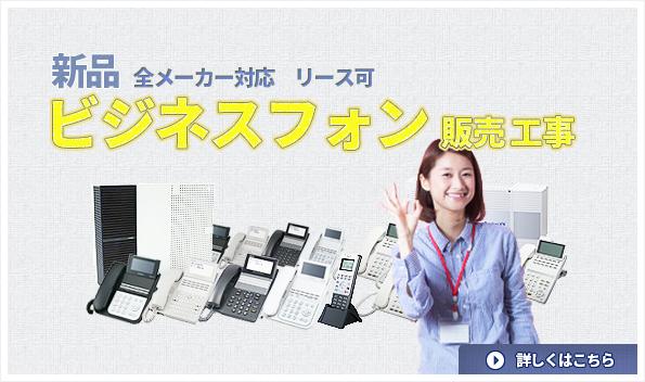 新品ビジネスフォン 全メーカー対応 リース可