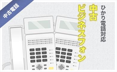 ひかり電話対応 格安ビジネスフォン コスト削減 修理