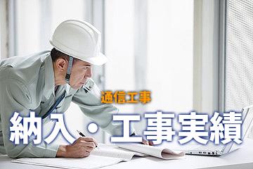 通信工事 お客様の声 納入・工事実績
