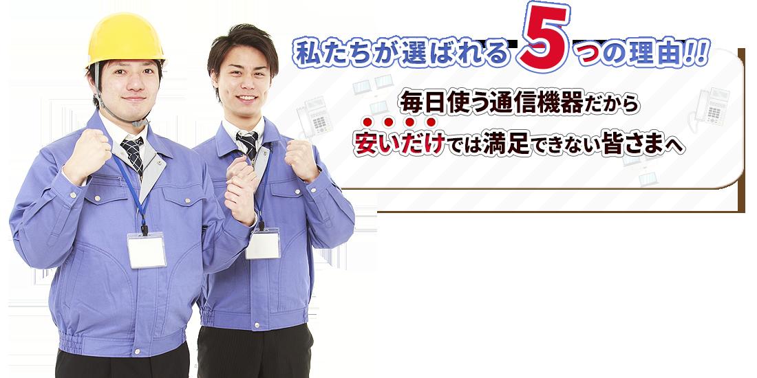 通信機器のことなら東通西日本におまかせください