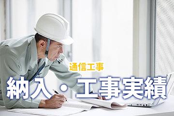 通信工事 実績多数で安心 福岡で5000件の実績