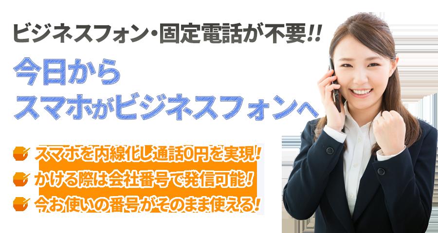 スマホがビジネスフォンに 固定電話不要 ビジネスフォン不要 コスト削減