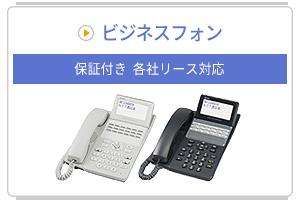 ビジネスフォン工事